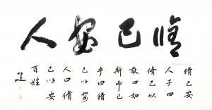 李小建书法作品-《修己安人》