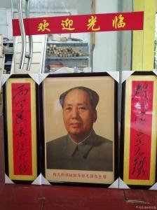 刘书友书法作品《毛主席像配对联》价格1000.00元