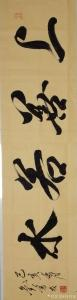 刘书友书法作品-《上善若水》