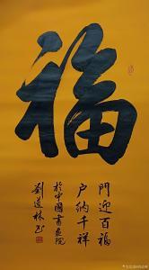 刘道林书法《福》