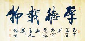 刘胜利书法作品《行书-厚德载物》价格500.00元