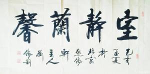 刘胜利书法作品《行书-室静兰馨》价格500.00元