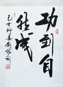 刘胜利书法作品《行书-功到自然成》价格500.00元