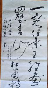 冯军涛书法作品《草书》价格1000.00元