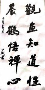 陈文斌书法作品《观鱼养鹤》价格6000.00元