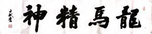陈文斌书法作品《龙马精神》价格8000.00元