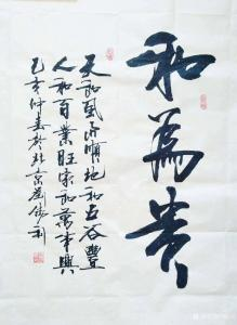 刘胜利书法《行书-和为贵》