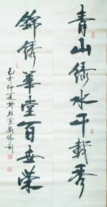 刘胜利书法《行书-青山绿水千载秀》