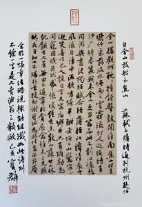 15512791772书法作品-《曹宝麟老师真迹》