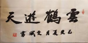 陈文斌书法作品《云鹤游天》价格6000.00元