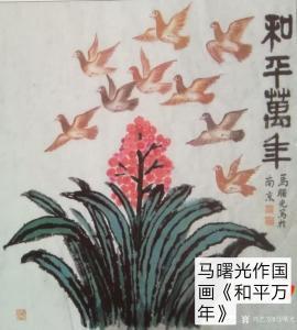 马曙光国画作品《和平万年》价格10000.00元