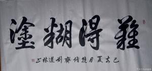 刘道林书法作品《难得糊涂》议价