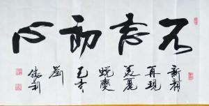刘胜利书法《行书-不忘初心》
