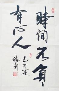 刘胜利书法《行书-时间不负有心人》