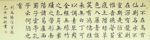 马宪昌书法作品《陋室铭》价格300.00元