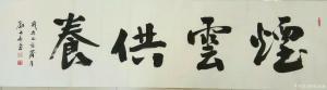 刘永新书法作品《烟云供养》议价