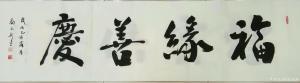 刘永新书法作品《福缘善庆》议价