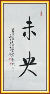 秦发艺书法作品《大道至简》议价
