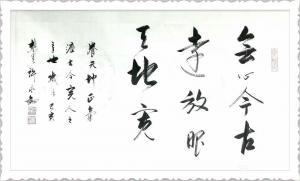 许永钢书法作品《行书-会心今古远》议价