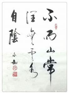 许永钢书法作品《行书-不雨山常润》议价