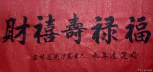 刘道林书法作品《福禄寿喜财》议价