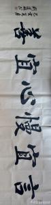 刘道林书法作品《言宜慢心宜善》议价