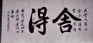 刘道林书法《舍得》