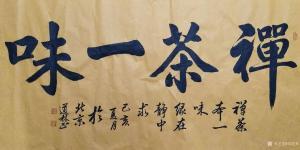 刘道林书法《禅茶一味》