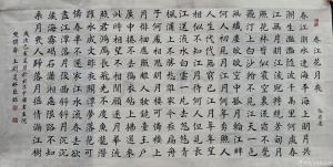 刘道林书法《春江花月夜》