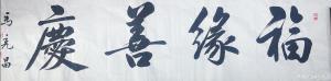 马宪昌书法作品《福缘善庆》价格60.00元