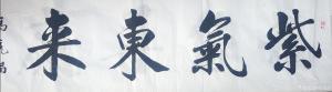 马宪昌书法作品《紫气东来》价格60.00元