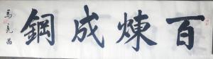 马宪昌书法作品《百炼成钢》价格60.00元