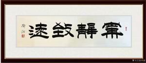 邓澍书法《隶书-宁静致远》