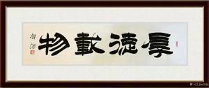 邓澍书法作品《隶书-厚德载物》价格500.00元