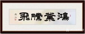 邓澍书法作品《隶书-鸿业腾飞》价格500.00元
