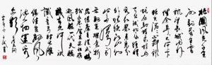 陈文斌书法作品《沁园春雪》价格15000.00元