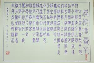 18381457741书法作品-《仙侠传 雪字》