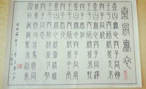 18381457741书法作品-《秦风无衣》
