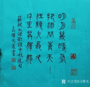 马曙光国画作品《东坡中秋词意图》价格1000.00元
