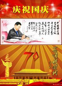 潘宁秋国画《中国梦》