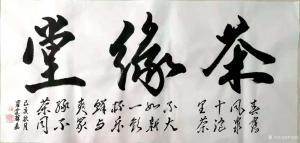 罗建辉书法作品《行书-茶缘堂》议价