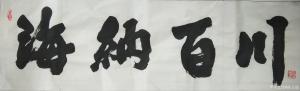 陈文斌书法作品《海纳百川》价格8000.00元