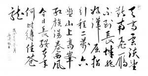耿涛书法作品《行书-清平乐·六盘山》议价