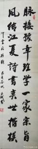陈文斌书法作品《脉接风传》价格6000.00元