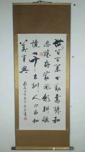 陕西大秦书画院书法作品-《丁延中三尺整张作品》