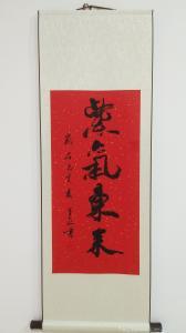 陕西大秦书画院书法作品-《丁延中四尺四开作品》