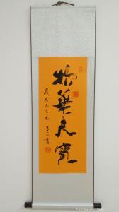 陕西大秦书画院书法作品-《丁延中作品》
