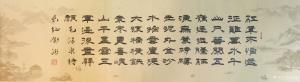 邓澍书法作品-《隶书-七律·长征》
