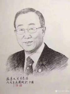 马国斌国画作品《钢笔画-潘基文肖像画》议价