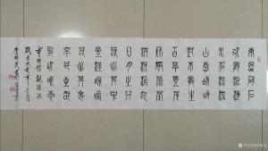 李振义书法作品《篆书-观沧海》议价